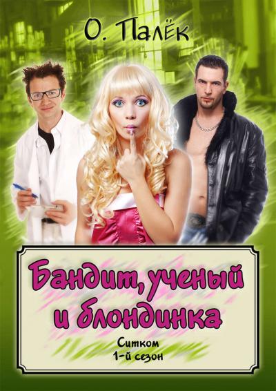 Аудиокнига Бандит, ученый и блондинка
