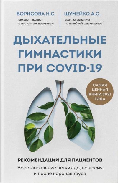 Аудиокнига Дыхательные гимнастики при COVID-19