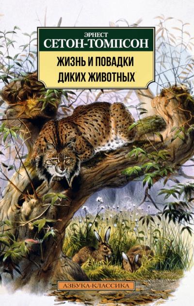 Аудиокнига Жизнь и повадки диких животных