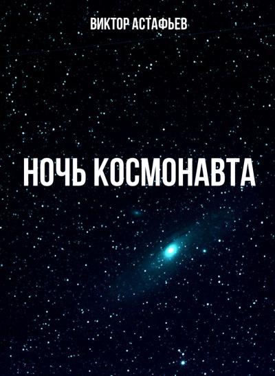Аудиокнига Ночь космонавта