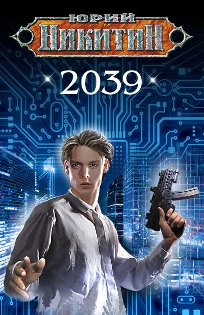 Аудиокнига 2039