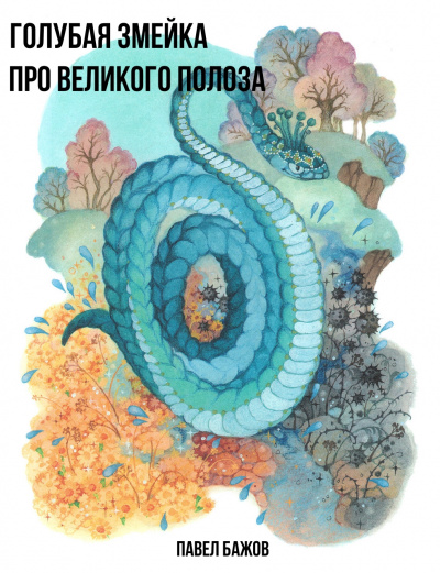 Аудиокнига Голубая змейка. Про Великого Полоза