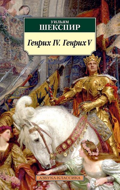 Аудиокнига Генрих IV & Генрих V