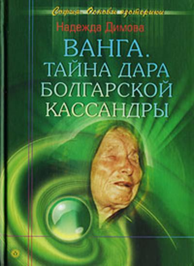 Аудиокнига Ванга. Тайна дара болгарской Кассандры