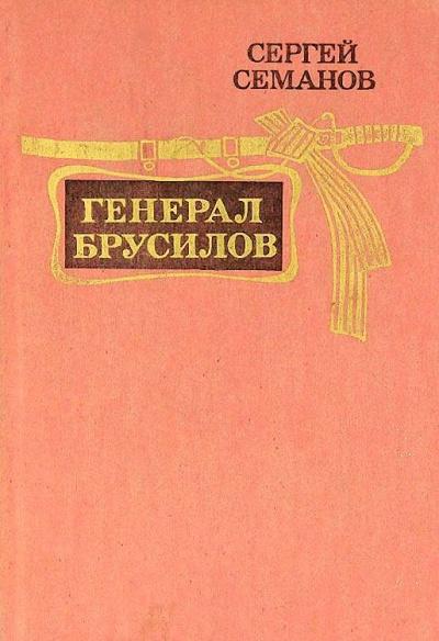 Аудиокнига Генерал Брусилов