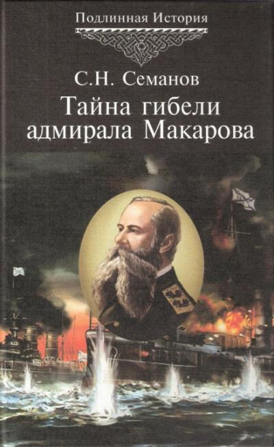 Аудиокнига Тайна гибели адмирала Макарова