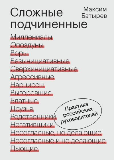 Аудиокнига Сложные подчиненные. Практика российских руководителей