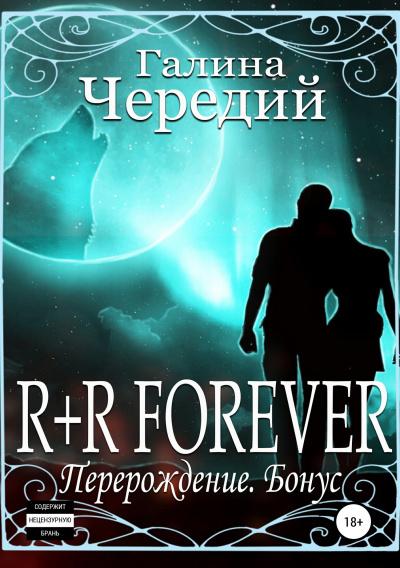 Аудиокнига R+R FOREVER (Перерождение. Бонус)