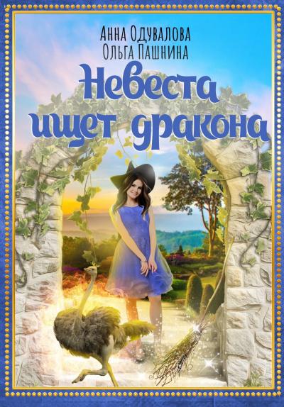 Невеста ищет дракона - Анна Одувалова, Ольга  Пашнина