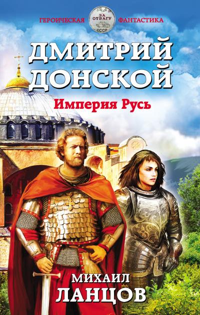 Дмитрий Донской. Империя Русь - Михаил Ланцов