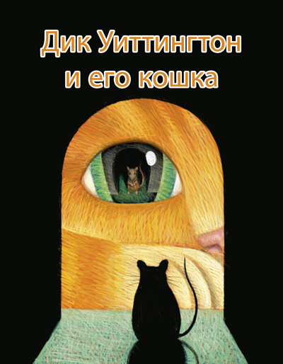Аудиокнига Дик Уиттингтон и его кошка