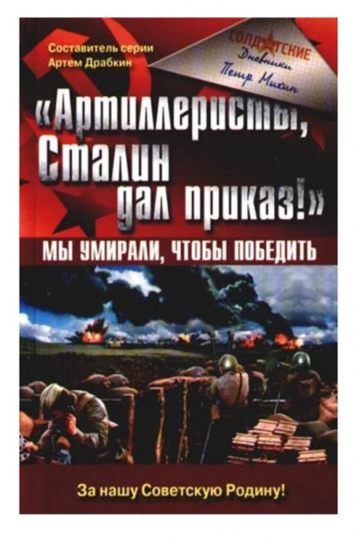 Аудиокнига «Артиллеристы, Сталин дал приказ!» Мы умирали, чтобы победить
