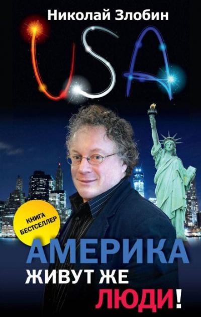 Аудиокнига Америка... Живут же люди!