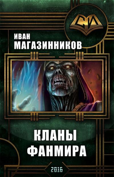Кланы Фанмира - Иван Магазинников