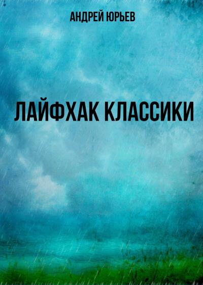 Аудиокнига Лайфхак классики