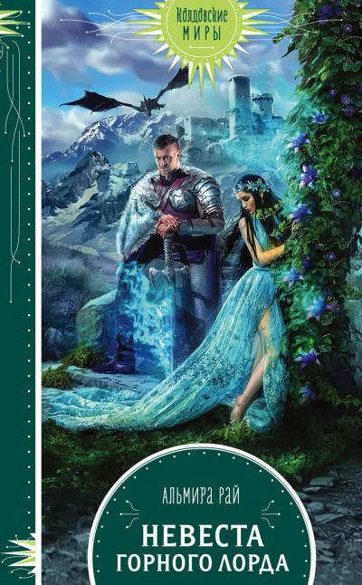 Невеста горного лорда - Альмира Рай
