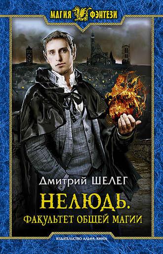 Факультет общей магии - Дмитрий Шелег