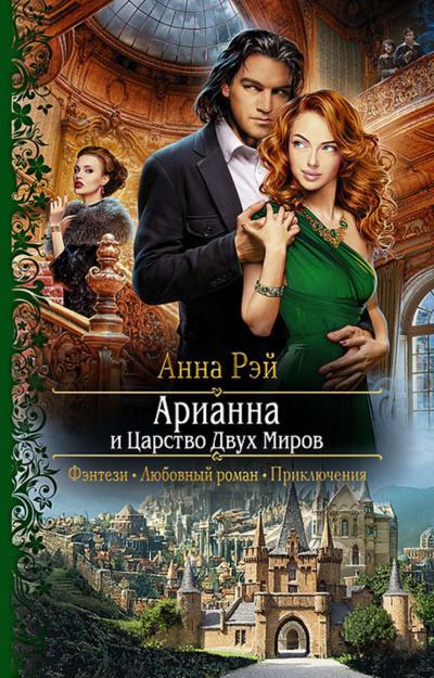 Арианна и Царство Двух Миров - Анна Рэй