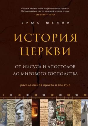 Аудиокнига История церкви, рассказанная просто и понятно