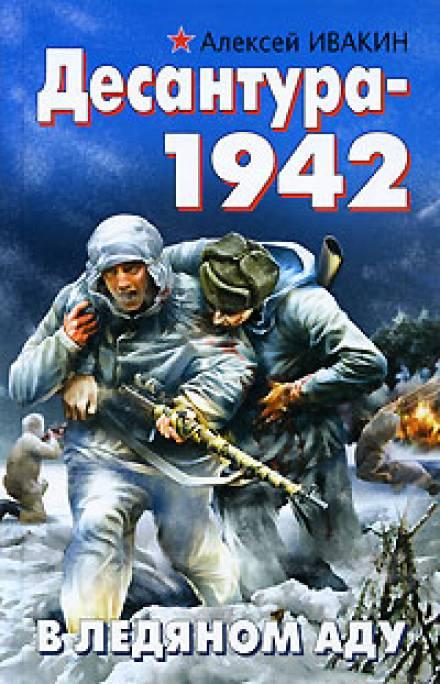 Аудиокнига Десантура-1942. В ледяном аду
