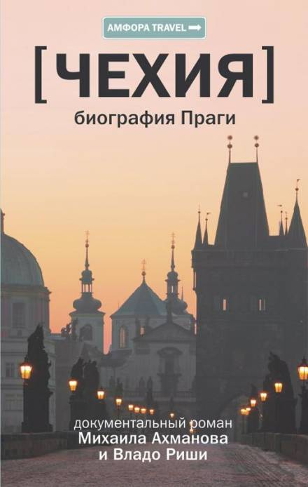 Аудиокнига Чехия. Биография Праги