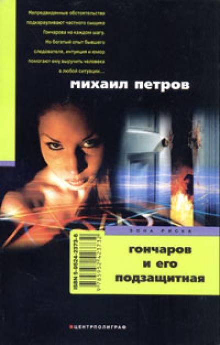 Аудиокнига Гончаров и его подзащитная