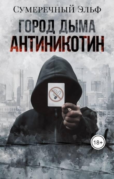 Аудиокнига Город дыма. Антиникотин