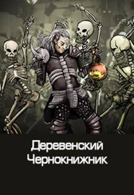 Деревенский чернокнижник - Денис Куприянов