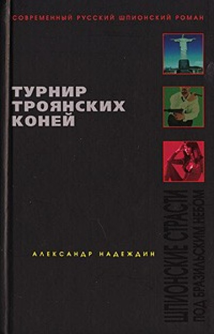 Аудиокнига Турнир троянских коней