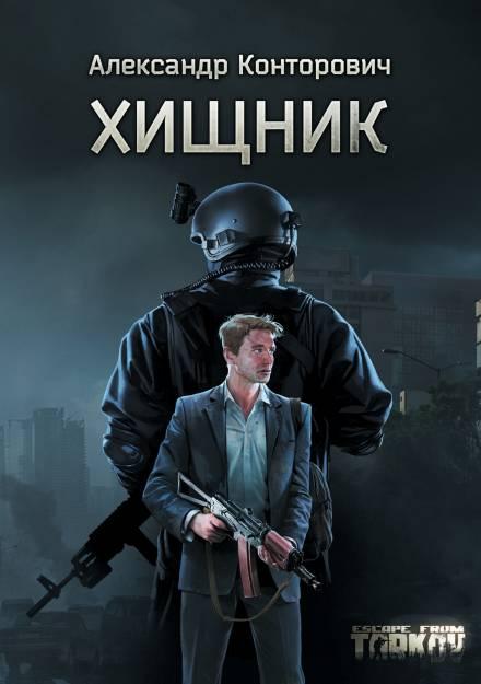 Хищник - Александр Конторович