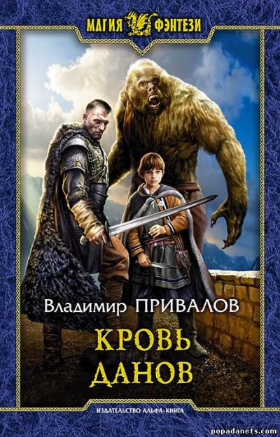 Кровь данов - Владимир Привалов
