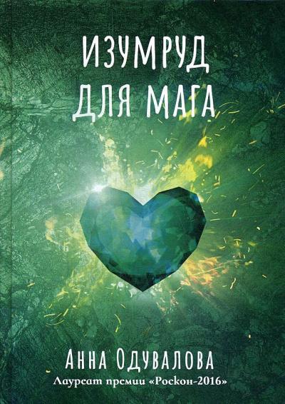 Изумруд для мага - Анна Одувалова