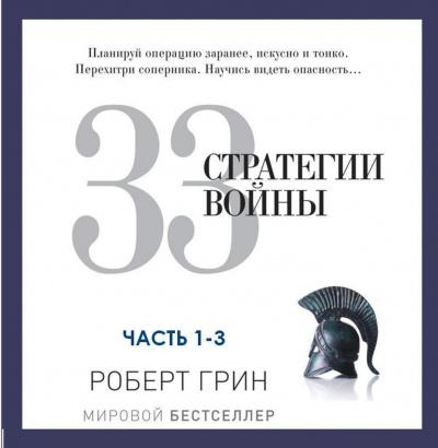 Аудиокнига 33 стратегии войны. Часть 1-3