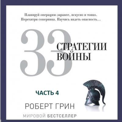 Аудиокнига 33 стратегии войны. Часть 4