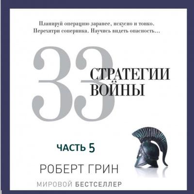 Аудиокнига 33 стратегии войны. Часть 5