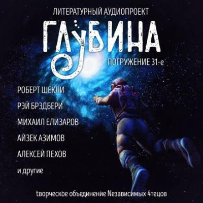 Скачать аудиокнигу ГЛУБИНА (Сборник) Выпуск 31