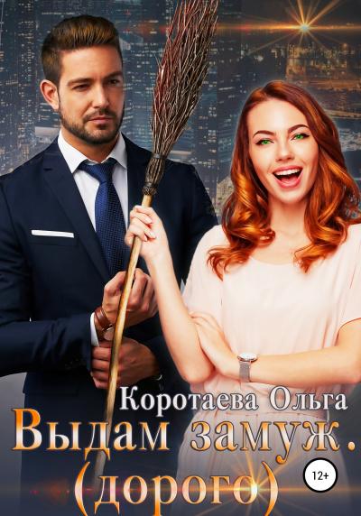Выдам замуж (дорого) - Ольга Коротаева