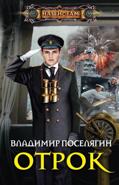 Отрок - Владимир Поселягин