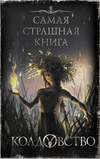 Аудиокнига Колдовство (Сборник)