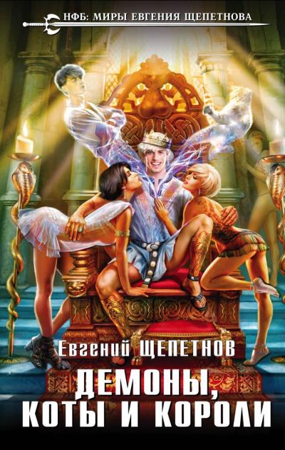 Демоны, коты и короли - Евгений Щепетнов