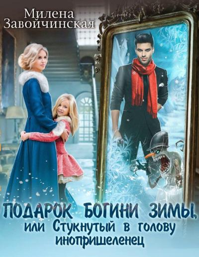 Подарок богини зимы или стукнутый в голову инопришелец - Милена Завойчинская