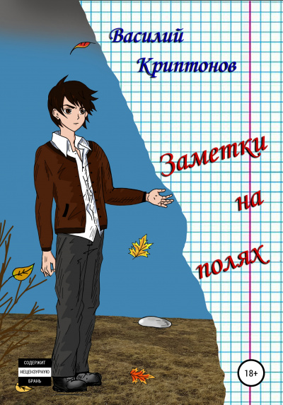 Заметки на полях - Василий Криптонов