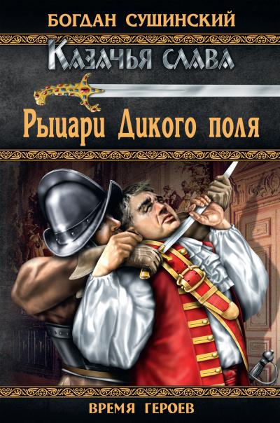 Аудиокнига Рыцари Дикого поля