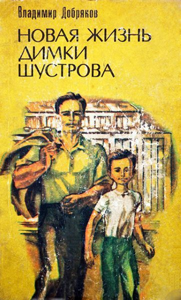 Аудиокнига Новая жизнь Димки Шустрова