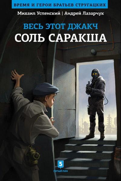 Соль Саракша - Андрей Лазарчук, Михаил Успенский