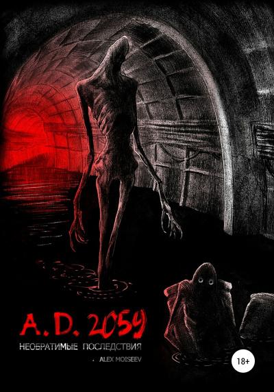 Аудиокнига A.D. 2059. Необратимые последствия