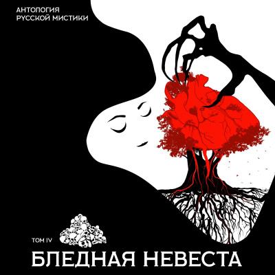 Аудиокнига Антология русской мистики. Том 4. Бледная невеста
