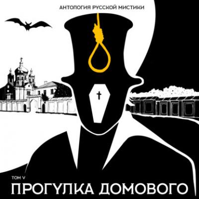 Аудиокнига Антология русской мистики. Том 5. Прогулка домового