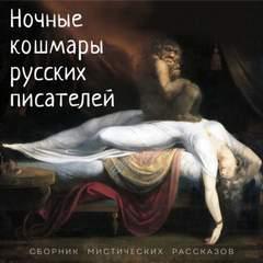 Аудиокнига Ночные кошмары русских писателей (Сборник)