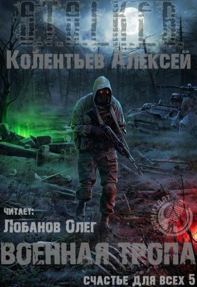 Аудиокнига Военная Тропа